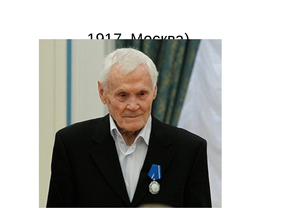 Вади́м Евге́ньевич Гиппенре́йтер (род. 22 апреля 1917, Москва)
