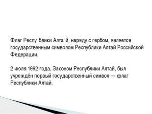 Флаг Респу́блики Алта́й, наряду с гербом, является государственным символом Р