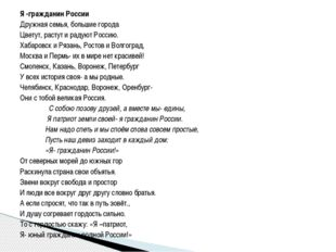 Я -гражданин России Дружная семья, большие города Цветут, растут и радуют Рос