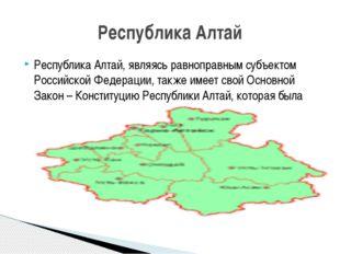 Республика Алтай, являясь равноправным субъектом Российской Федерации, также