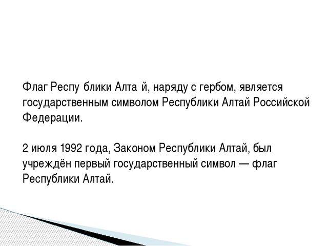 Флаг Респу́блики Алта́й, наряду с гербом, является государственным символом Р...