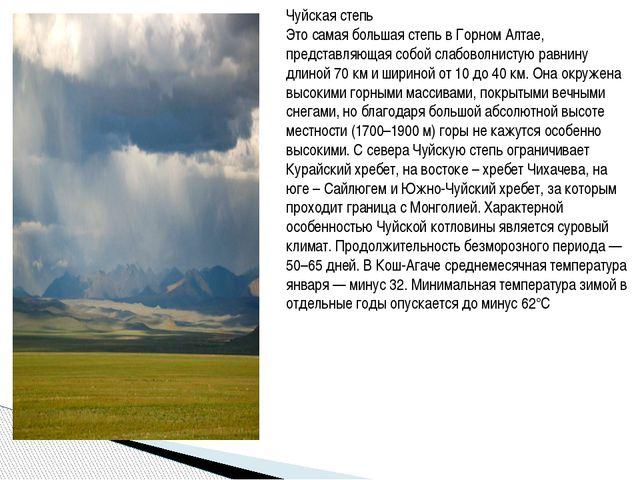 Чуйская степь Это самая большая степь в Горном Алтае, представляющая собой с...