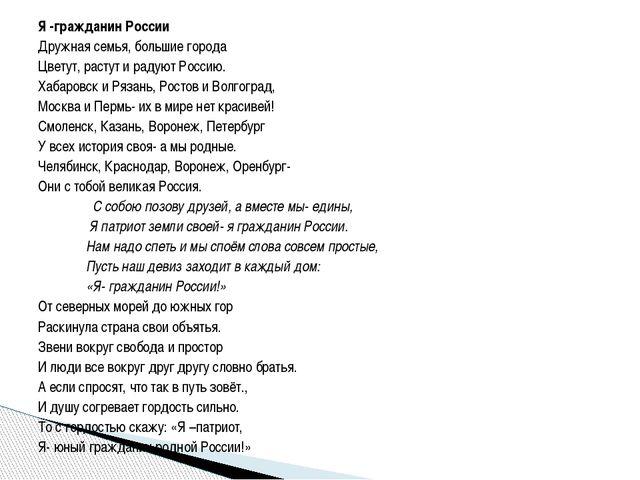 Я -гражданин России Дружная семья, большие города Цветут, растут и радуют Рос...