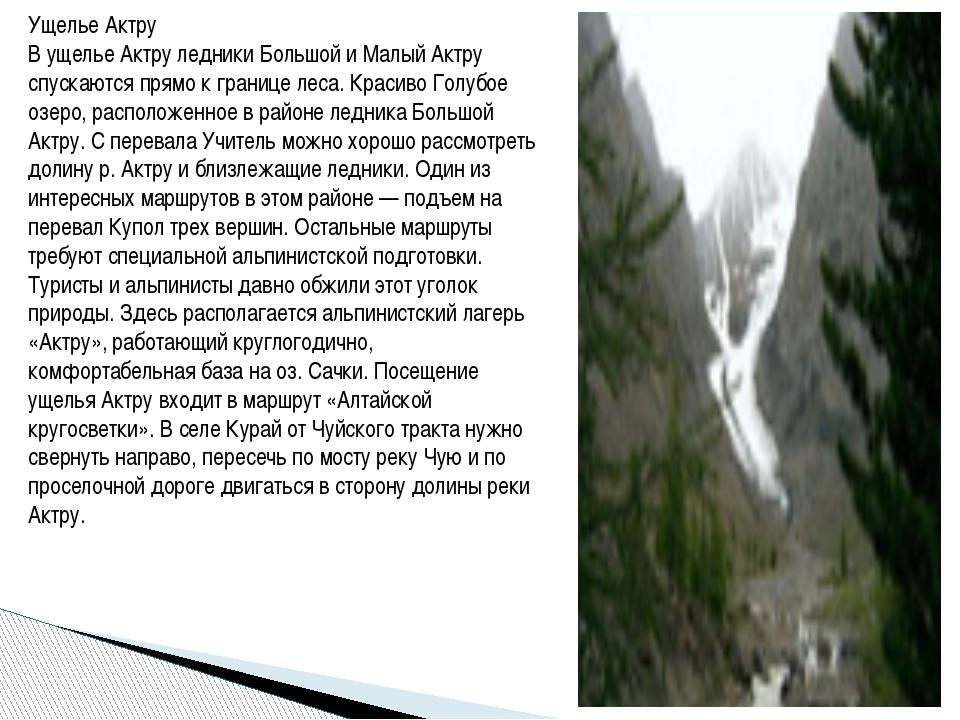 Ущелье Актру В ущелье Актру ледники Большой и Малый Актру спускаются прямо к...