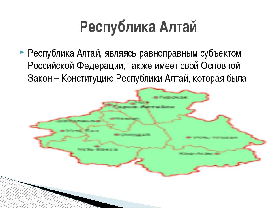 Республика Алтай, являясь равноправным субъектом Российской Федерации, также...