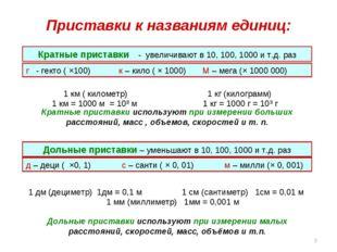 Приставки к названиям единиц: * Кратные приставки - увеличивают в 10, 100, 10