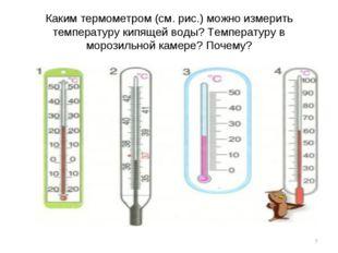 Каким термометром (см. рис.) можно измерить температуру кипящей воды? Темпера