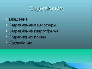 Содержание Введение Загрязнение атмосферы Загрязнение гидросферы Загрязнение