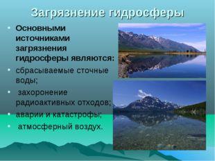 Загрязнение гидросферы Основными источниками загрязнения гидросферы являются: