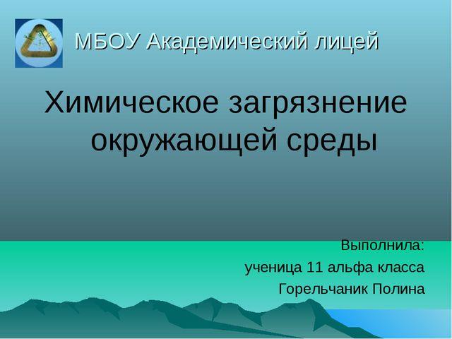 МБОУ Академический лицей Химическое загрязнение окружающей среды Выполнила: у...