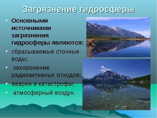Загрязнение гидросферы Основными источниками загрязнения гидросферы являются:...