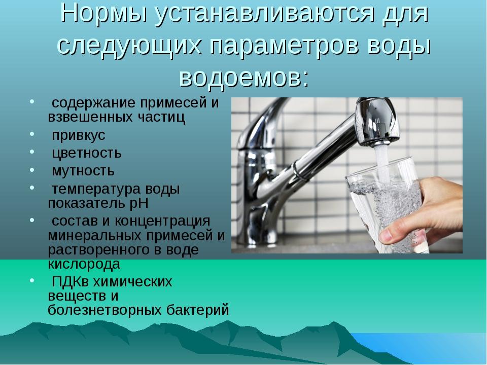 Нормы устанавливаются для следующих параметров воды водоемов: содержание прим...