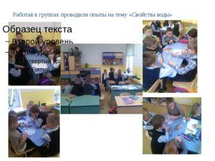 Работая в группах проводили опыты на тему «Свойства воды»