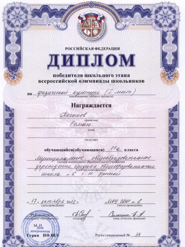 Грамоты Посохов 015