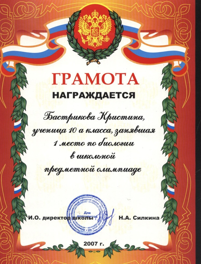 Грамоты Бастрикова 001