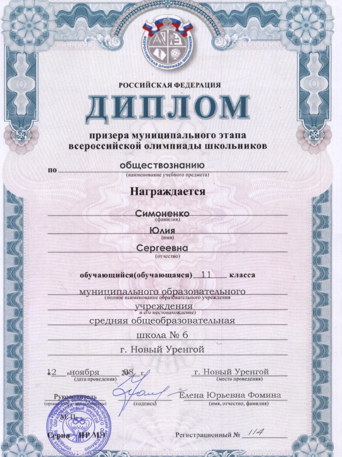 Грамоты Симоненко 007
