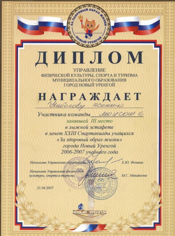 Грамоты Набокова 003