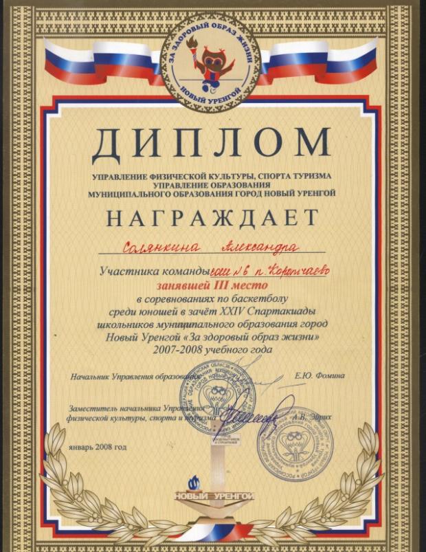 Грамоты Солянкин 006