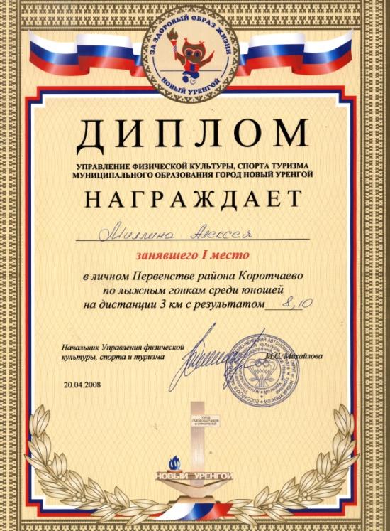 Грамоты Миллин 008