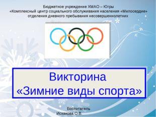 Викторина «Зимние виды спорта» Бюджетное учреждение ХМАО – Югры «Комплексный