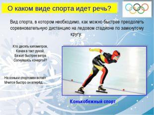 О каком виде спорта идет речь? Вид спорта, в котором необходимо, как можно бы