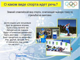О каком виде спорта идет речь? Зимний олимпийский вид спорта, сочетающий лыжн