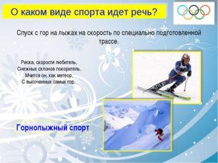 О каком виде спорта идет речь? Спуск с гор на лыжах на скорость по специально