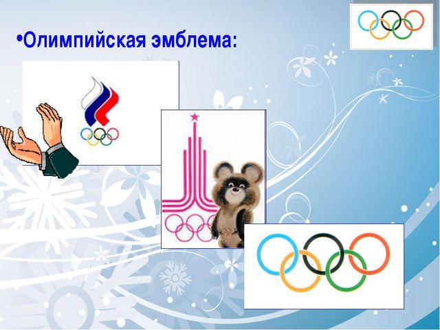 Олимпийская эмблема: