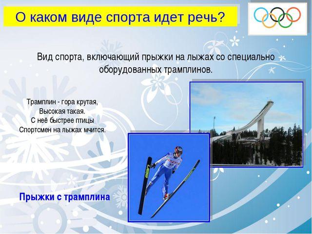 О каком виде спорта идет речь? Вид спорта, включающий прыжки на лыжах со спец...