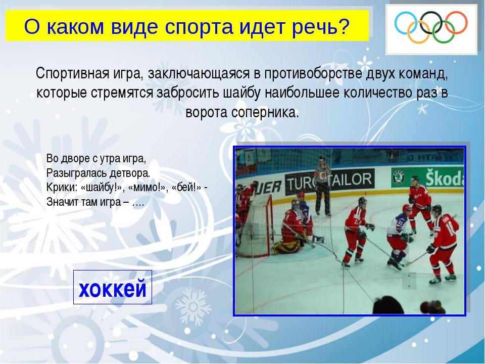 О каком виде спорта идет речь? Спортивная игра, заключающаяся в противоборств...