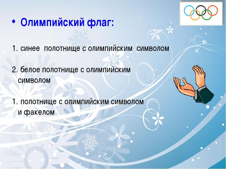 Олимпийский флаг: синее полотнище с олимпийским символом белое полотнище с ол...