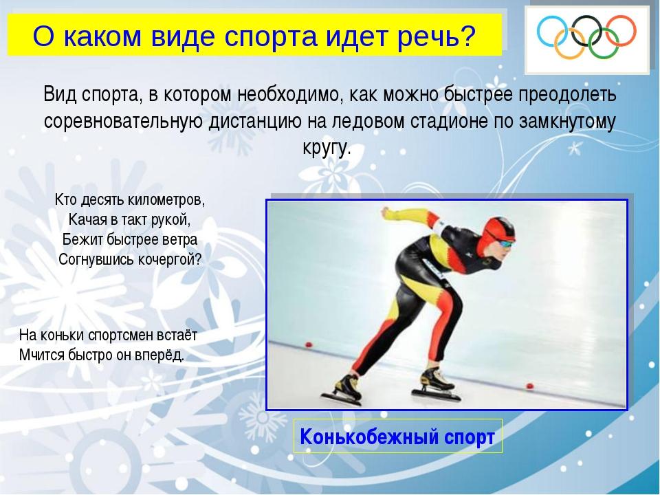 О каком виде спорта идет речь? Вид спорта, в котором необходимо, как можно бы...