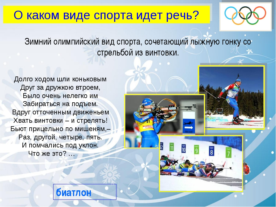 О каком виде спорта идет речь? Зимний олимпийский вид спорта, сочетающий лыжн...