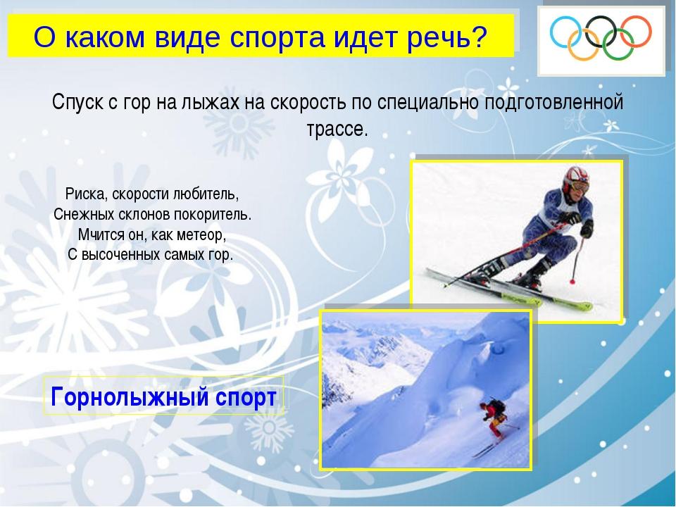 О каком виде спорта идет речь? Спуск с гор на лыжах на скорость по специально...