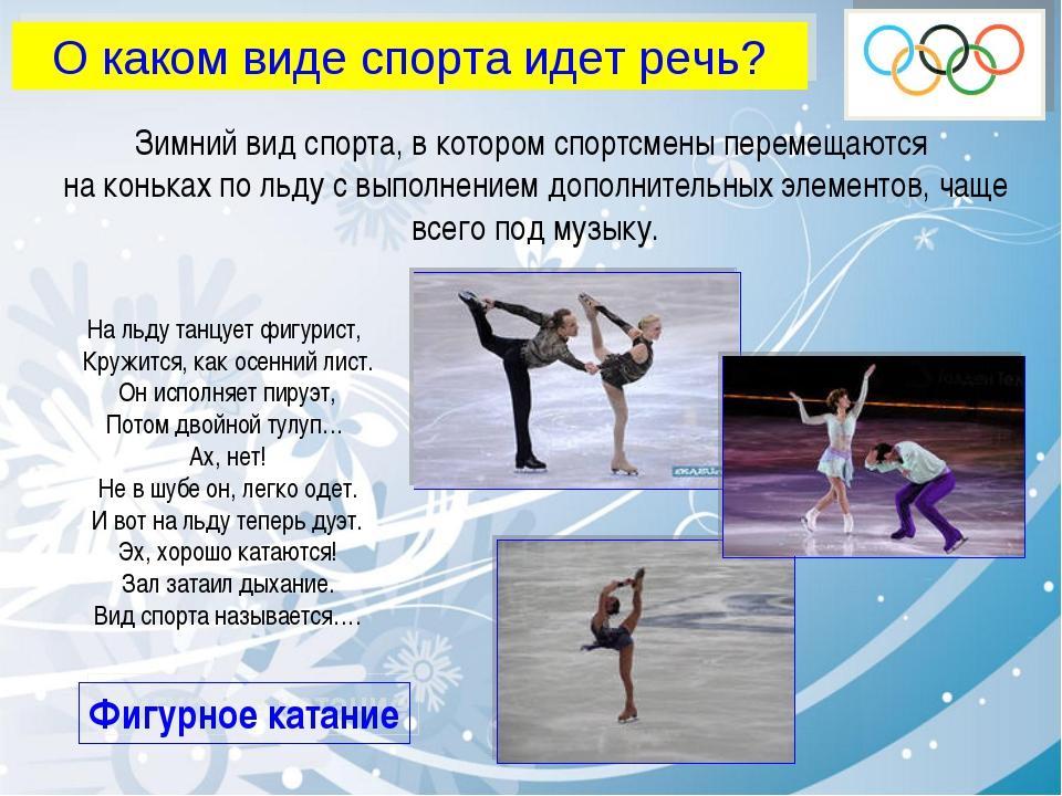 О каком виде спорта идет речь? Зимний вид спорта, в котором спортсмены переме...