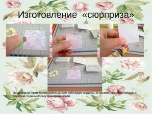 Изготовление «сюрприза» На детали из скрап бумаги ножом делаем небольшие надр