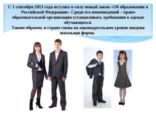 С 1 сентября 2013 года вступил в силу новый закон «Об образовании в Российско