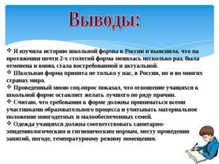 Я изучила историю школьной формы в России и выяснила, что на протяжении почт