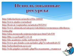 http://shkolazhizni.ru/archive/0/n-24060/ http://www.studio-t.ru/school http: