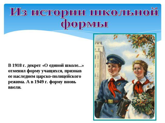 В 1918 г. декрет «О единой школе...» отменил форму учащихся, признав ее насле...