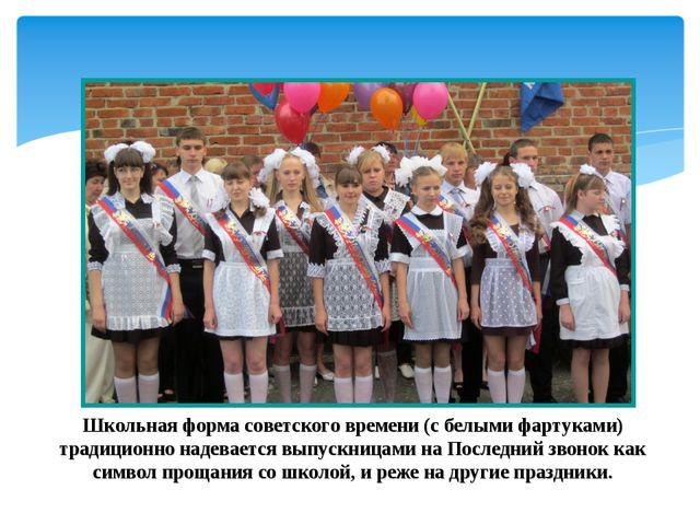 Школьная форма советского времени (с белыми фартуками) традиционно надевается...