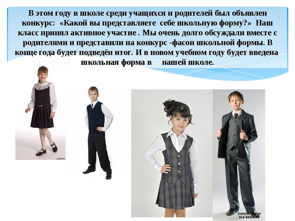 В этом году в школе среди учащихся и родителей был объявлен конкурс: «Какой в...