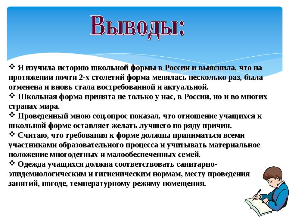 Я изучила историю школьной формы в России и выяснила, что на протяжении почт...