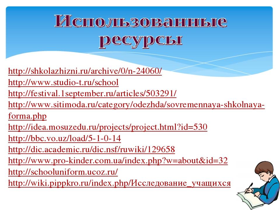 http://shkolazhizni.ru/archive/0/n-24060/ http://www.studio-t.ru/school http:...