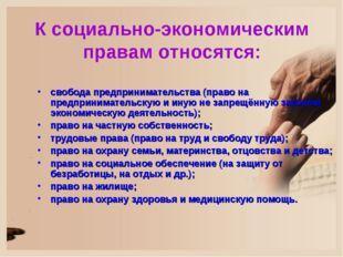К социально-экономическим правам относятся: свобода предпринимательства (прав