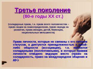 Третье поколение (80-е годы XХ ст.) Права личности, которые не связаны с его