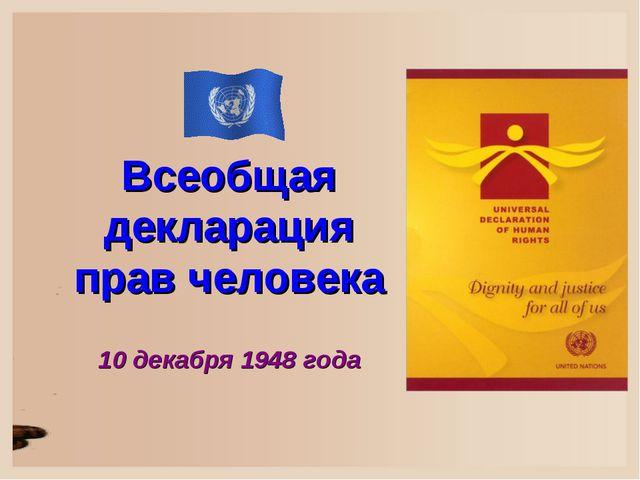 Всеобщая декларация прав человека 10 декабря 1948 года