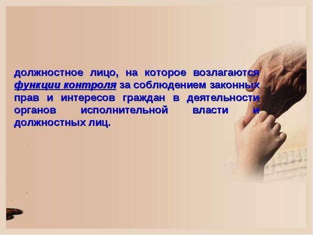 должностное лицо, на которое возлагаются функции контроля за соблюдением зако...