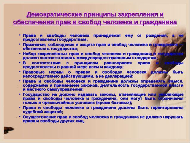 Демократические принципы закрепления и обеспечения прав и свобод человека и г...