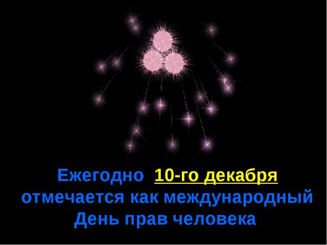 Ежегодно 10-го декабря отмечается как международный День прав человека